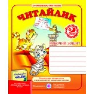 Читайлик Робочий зошит 2 клас до Савченко