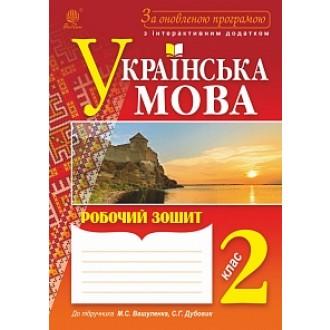 Робочий зошит з української мови 2 клас (до Вашуленко) За оновленою програмою