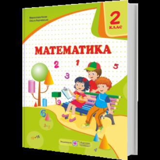 Козак 2 клас Математика Підручник НУШ