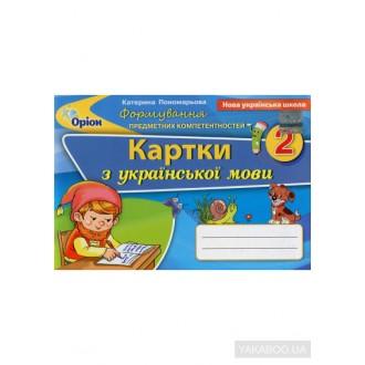 Формування предметних компетенцій 2 клас Картки з української мови