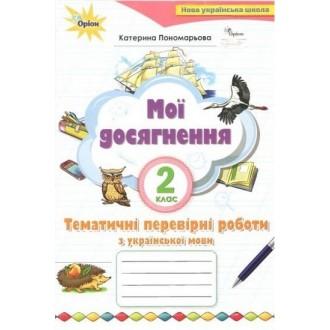 Мої досягнення 2 клас Тематичні перевірні роботи з української мови НУШ