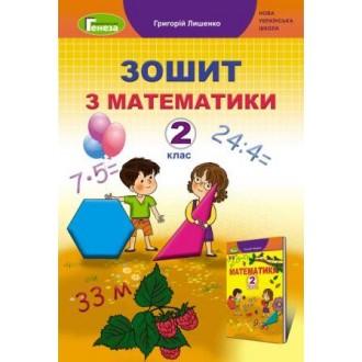 Лишенко Математика Робочий зошит 2 клас НУШ
