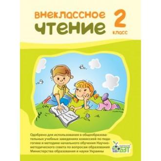 Внеклассное чтение 2 класс НУШ