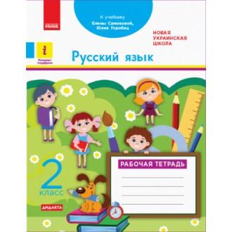 Русский язык 2 класс Рабочая тетрадь к учебнику Самновой Е НУШ