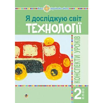 Я досліджую світ Технології 2 клас Конспекти уроків НУШ