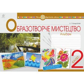 Кондратова 2 клас Мистецтво Образотворче мистецтво Альбом НУШ