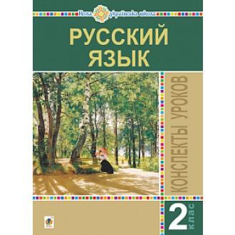 Русский язык 2 класс Конспекты уроков Пособие для учителя НУШ