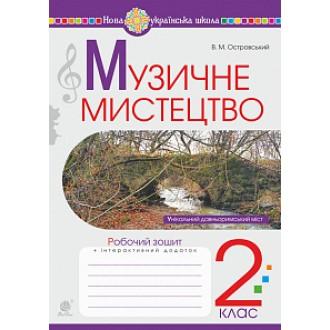 Островський 2 клас Музичне мистецтво Робочий зошит НУШ