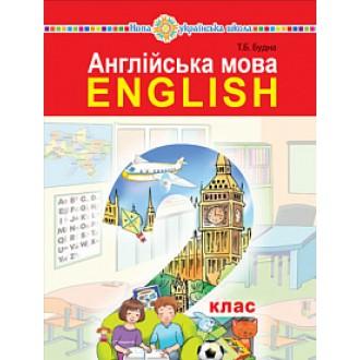 Будна 2 клас Англійська мова Підручник НУШ