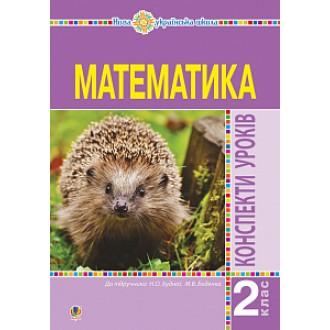 Математика 2 клас Конспекти уроків (до підручника Будна Н) НУШ