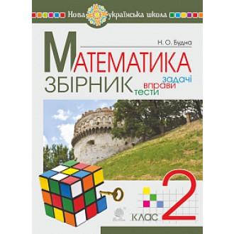 Математика 2 клас Задачі, вправи, тести НУШ