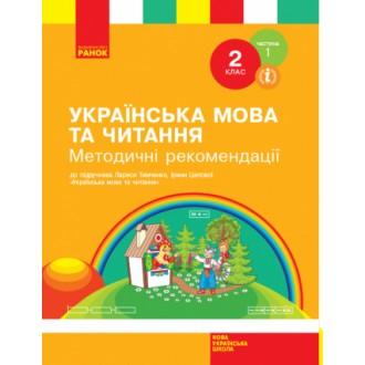 Українська мова та читання 2 клас Методичні рекомендації (До підручника Тимченко Л) НУШ