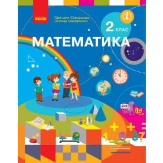 Скворцова 2 клас Математика Підручник НУШ