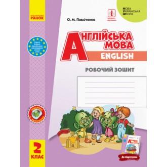 Робочий зошит Англійська мова 2 клас Start Up НУШ