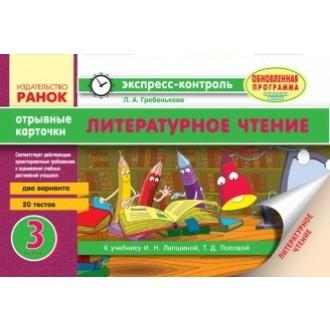 Литературное чтение 3 класс Экспресс-контроль для рус школ (к учеб Лапшиной И)