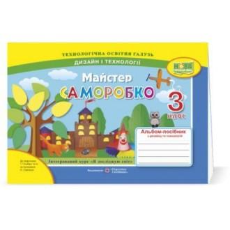 Майстер Саморобко 3 клас Альбом-посібник з дизайну та технологій НУШ