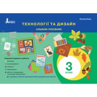 Кліщ 3 клас Технології та дизайн Альбом-посібник НУШ