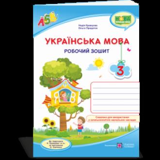 Українська мова 3 клас Робочий зошит (до підруч. Н. Кравцової) НУШ