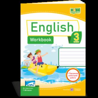Англійська мова 3 клас Робочий зошит (до підручн. Мітчелла Г)