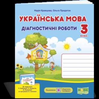 Українська мова 3 клас Діагностичні роботи (до підруч. Кравцової)
