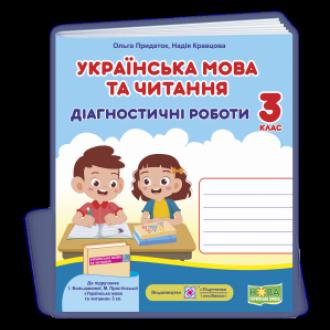 Українська мова та читання 3 клас Діагностичні роботи (до підручн. Большакової) НУШ
