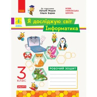 Я досліджую світ Інформатика 3 клас Робочий зошит ( до підр. Морзе) НУШ ДИДАКТА