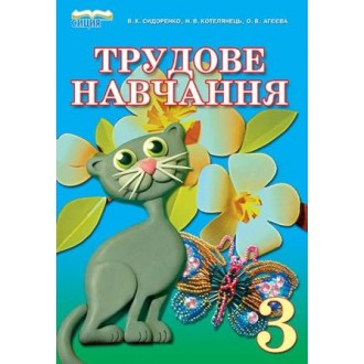 Трудовое обучение 3 класс Сидоренко Учебник укр