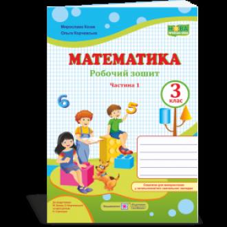 Математика 3 клас Робочий зошит Ч 1 (до підручн. Козак М) НУШ