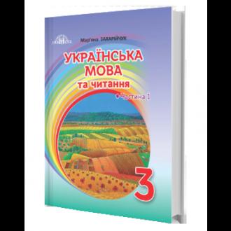 Захарійчук 3 клас Українська мова та читання Ч 1 Підручни