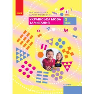Большакова 3 клас Українська мова та читання Підручник Частина 1