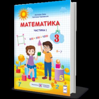 Заїка 3 клас Математика Підручник НУШ Частина 1