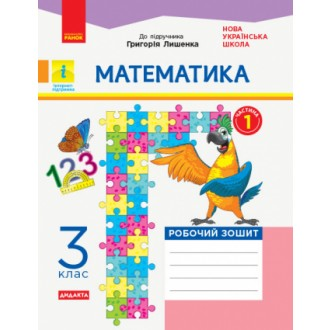 Математика 3 клас Робочий зошит (до підручн Лишенка Г) Частина 1