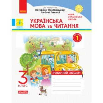 Українська мова та читання 3 клас Робочий зошит до підр Пономарьової Частина 1