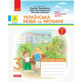 Українська мова та читання 3 клас Робочий зошит до підр Вашуленка Частина 1