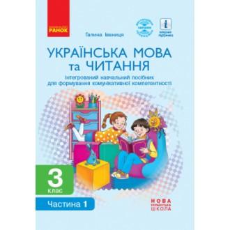 Українська мова та читання 3 клас Інтегрований навчальний посібник для формування комунікативної компетентності молодших школярів ЧАСТИНА 1