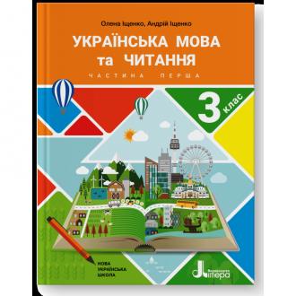 Іщенко 3 клас Українська мова та читання Частина 1 Підручник НУШ