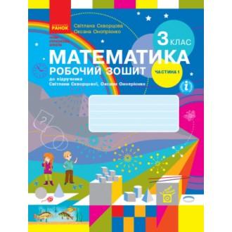 Скворцова Математика 3 клас Робочий зошит Частина 1 НУШ