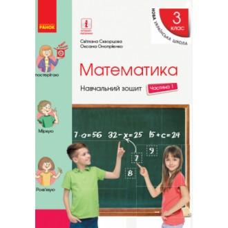 Скворцова Математика 3 клас Навчальний зошит Частина 1 НУШ