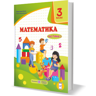 Козак 3 клас Математика Підручник Частина 1 НУШ