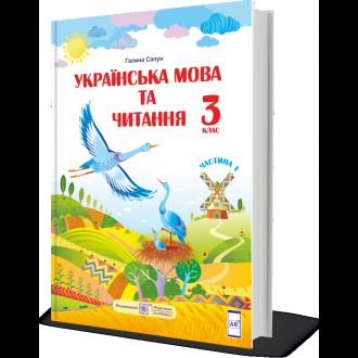 Сапун 3 клас Українська мова та читання Підручник Частина 1 НУШ