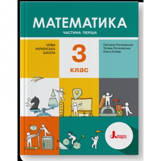 Логачевська 3 клас Математика Підручник Частина 1 НУШ
