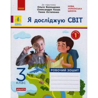 Я досліджую світ 3 клас Робочий зошит до підр Волощенко ЧАСТИНА 1 НУШ