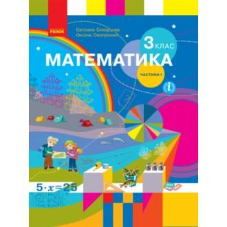 Скворцова 3 клас Математика Підручник Частина 1 НУШ