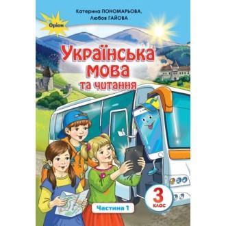 Пономарьова 2 клас Укрїнська мова та читання Частина 1 Підручник
