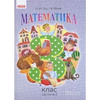 Гісь Математика 3 клас Підручник Частина 2