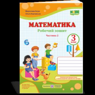 Математика 3 клас Робочий зошит Ч 2 (до підручн. Козак М) НУШ