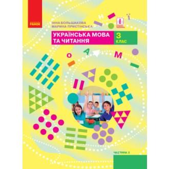 Большакова 3 клас Українська мова та читання Підручник Частина 2