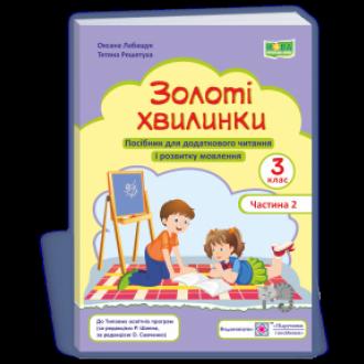 Золоті хвилинки 3 клас Посібник для додаткового читання і розвитку мовлення Частина 2