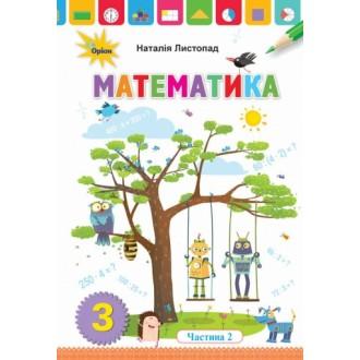 Листопад 2 клас Математика Підручник