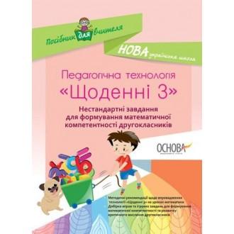 Щоденні 3 2 клас Зразки завдань та рекомендації Посібник для вчителя